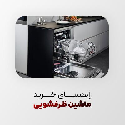 معرفی و راهنمای خرید ماشین ظرفشویی