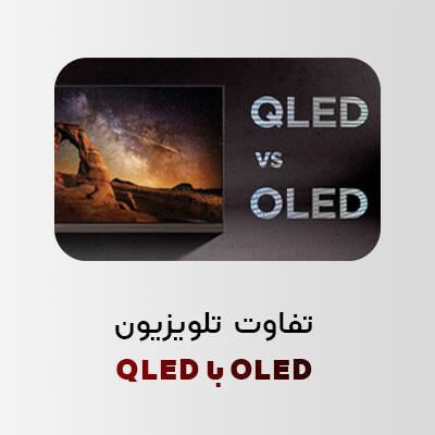 تفاوت تلویزیون QLED با OLED چیست؟