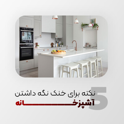 5 نکته در آشپزی برای خنک نگه داشتن آشپزخانه