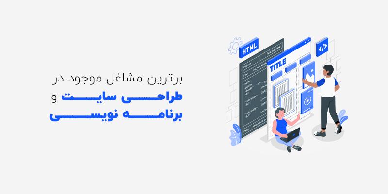 برترین مشاغل شغلی در طراحی سایت و برنامه نویسی
