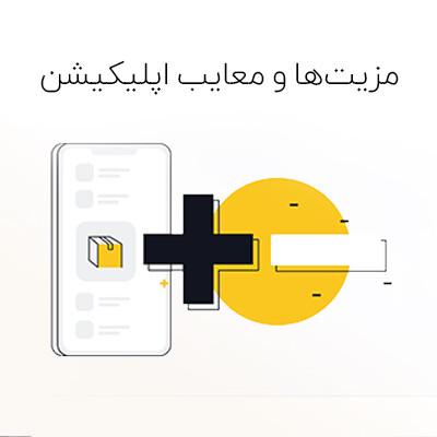 مزایا و معایب داشتن اپلیکیشن برای استارتآپ ها