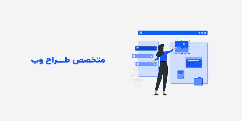 تخصص های موجود در طراحی سایت و برنامه نویسی