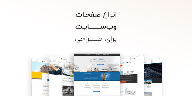 انواع صفحات وبسایت