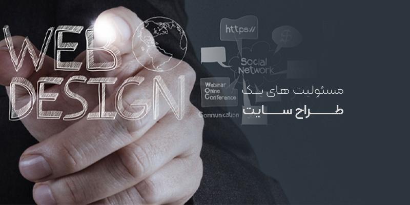 مسئولیت های طراحی سایت