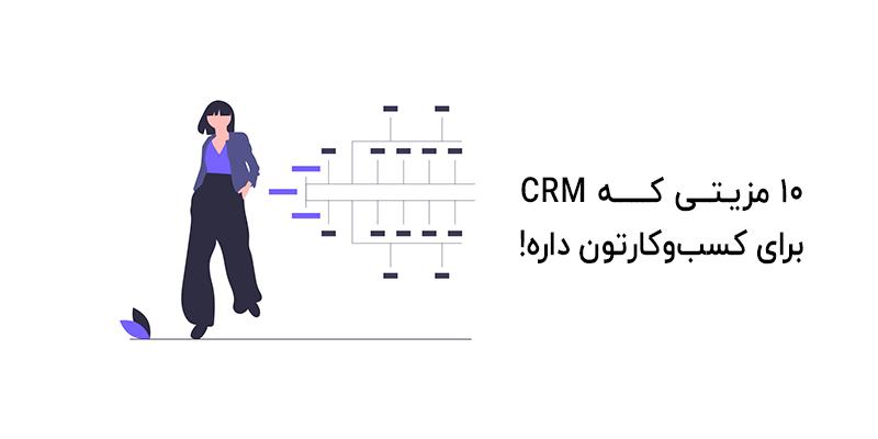 10 مزیتی که crm برای کسب و کار شما دارد
