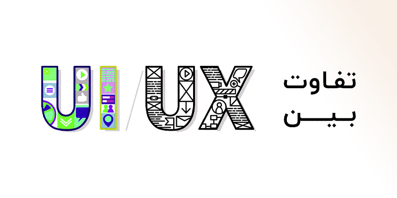 تفاوت طراحی UI و UX