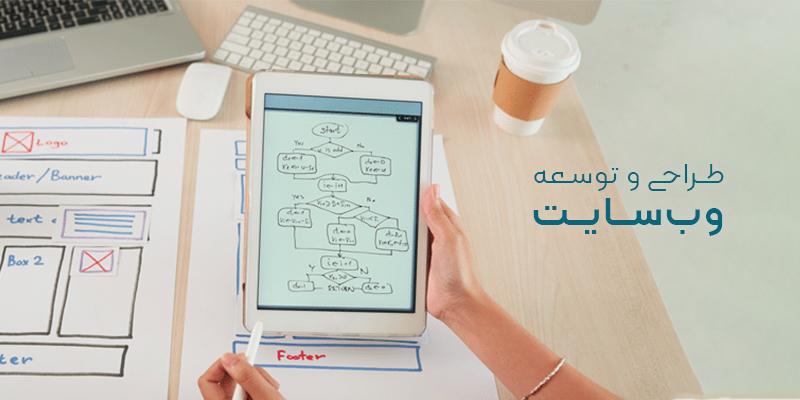 مراحل طراحی یک سایت