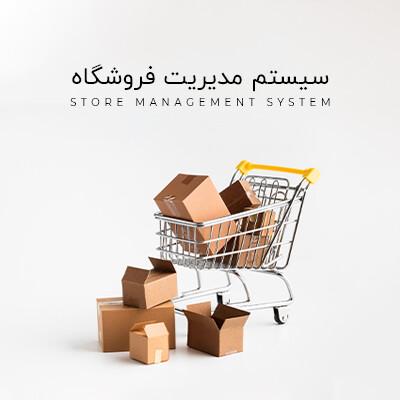 سیستم مدیریت فروشگاهی چیست؟
