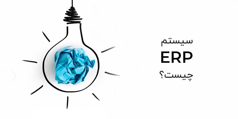 سیستم ERP چیست