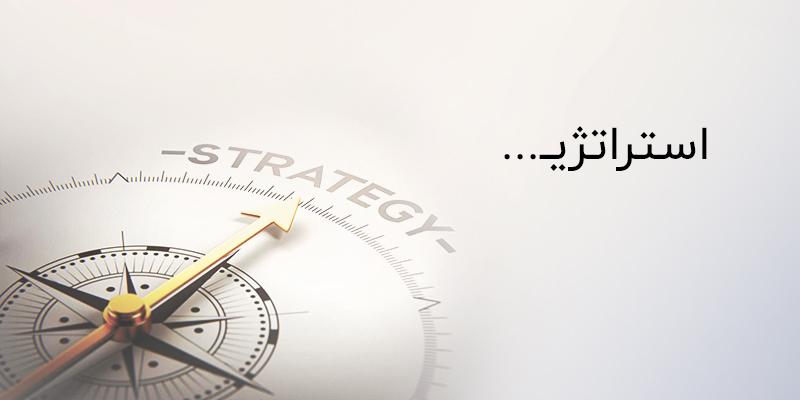 استراتژی در بازاریابی اینترنتی