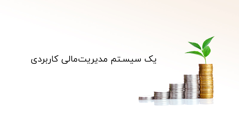 مزایای استفاده از سیستم مدیریت مالی