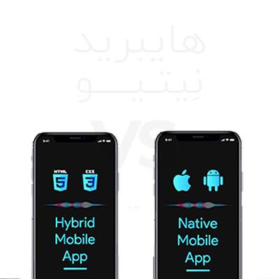 اپلیکیشن هایبرید | 5 تفاوت بین اپلیکیشن های هایبرید و نیتیو