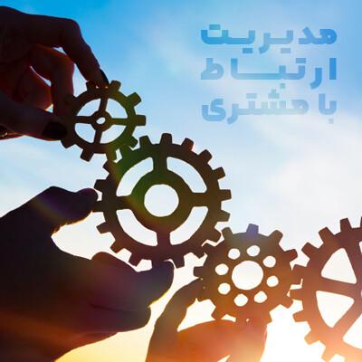 مدیریت ارتباط با مشتری چیست؟ CRM چه اهمیتی برای کسب و کار ها دارد؟