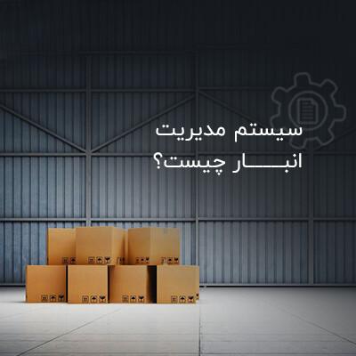 سیستم مدیریت انبار چیست و چه مزیتی برای کسب و کار ها دارد