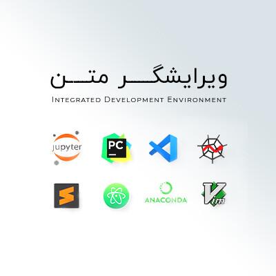 بهترین ویرایشگر های متن(IDE) برای طراحی وب و برنامه نویسی