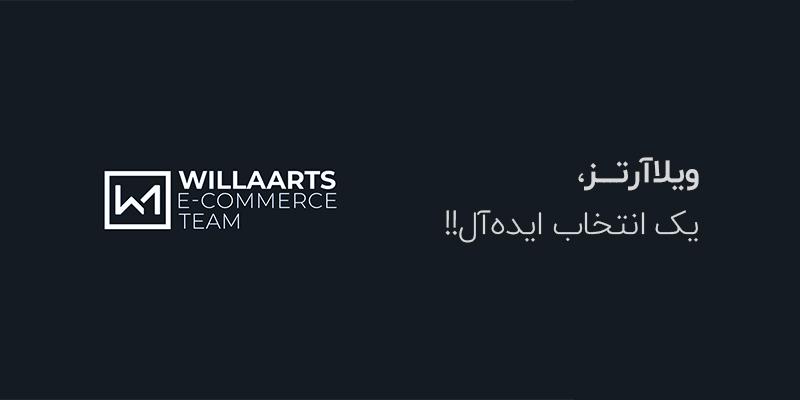 ویلاآرتز، یک انتخاب ایده آل برای انتخاب شرکت طراحی سایت در قم