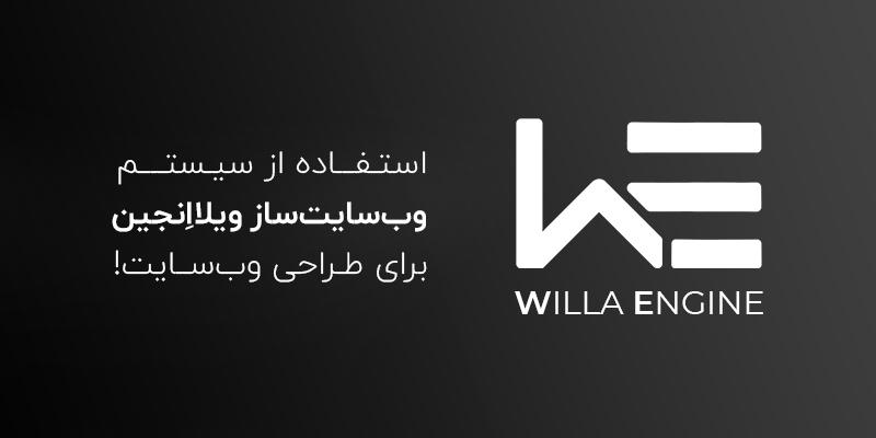 سیستم وبسایت ساز ویلاانجین در قم