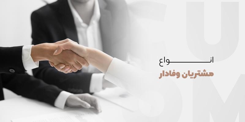 انواع مختلف مشتریان وفادار