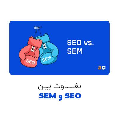 تفاوت بین SEO و SEM چیست و چه کاربردی دارد؟