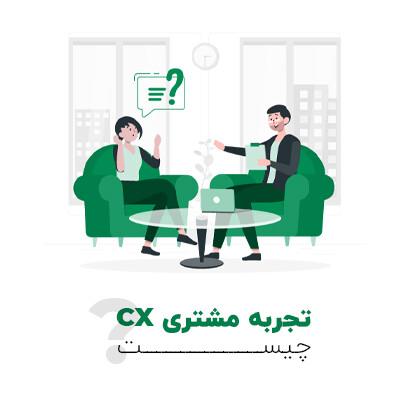 تجربه مشتری CX چیست؟
