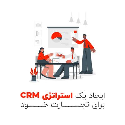 مراحل ایجاد یک استراتژی CRM برای تجارت خود
