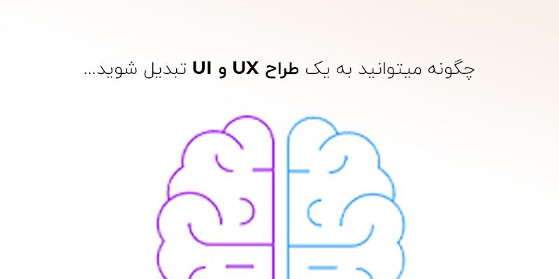 چگونه به یک طراح UI / UX تبدیل شوید؟