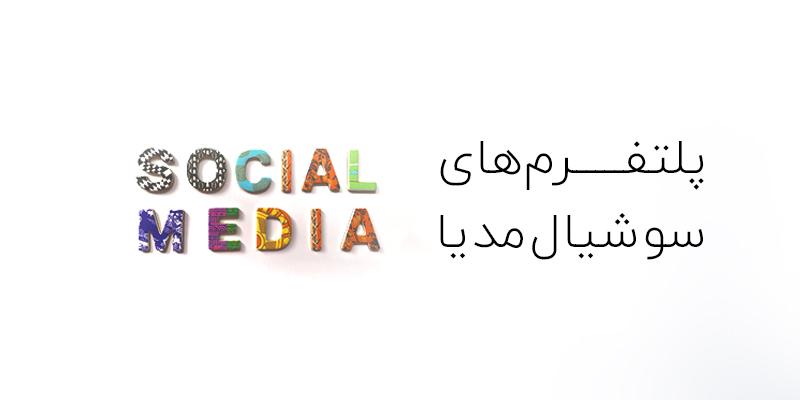 انواع پلتفرم های شبکه های اجتماعی