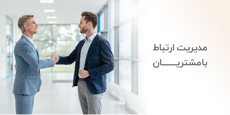 مدیریت ارتباط با مشتریان در ERP