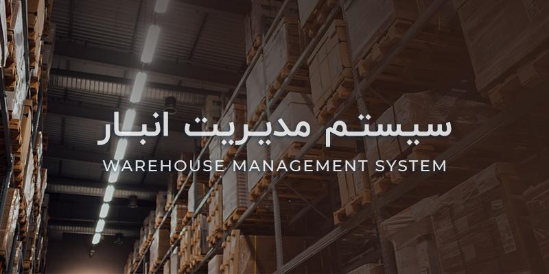 سیستم مدیریت انبار چیست؟