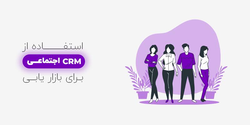استفاده از CRM اجتماعی برای بازاریابی