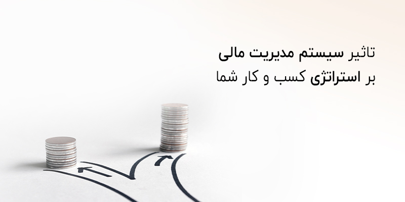 تاثیر سیستم مدیریت مالی بر کسب و کار ها