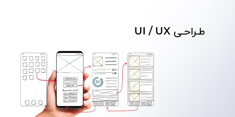 طراحی UI / UX در اپلیکیشن