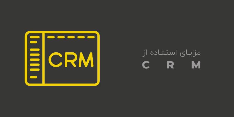 مزایای استفاده از سیستم crm