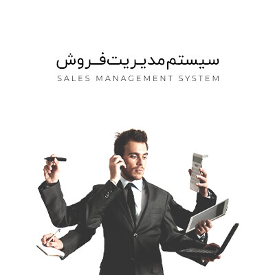 مدیریت فروش با CRM | مزایای مدیریت فروش چیست