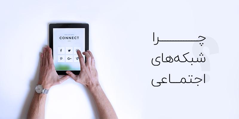 مزایای استفاده از شبکه های اجتماعی
