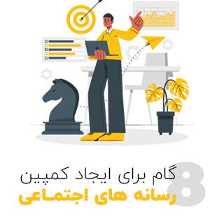 8گام برای ایجاد کمپین رسانه های اجتماعی
