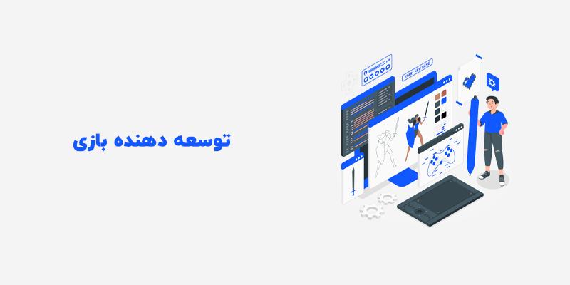 مشاغل موجود در طراحی سایت