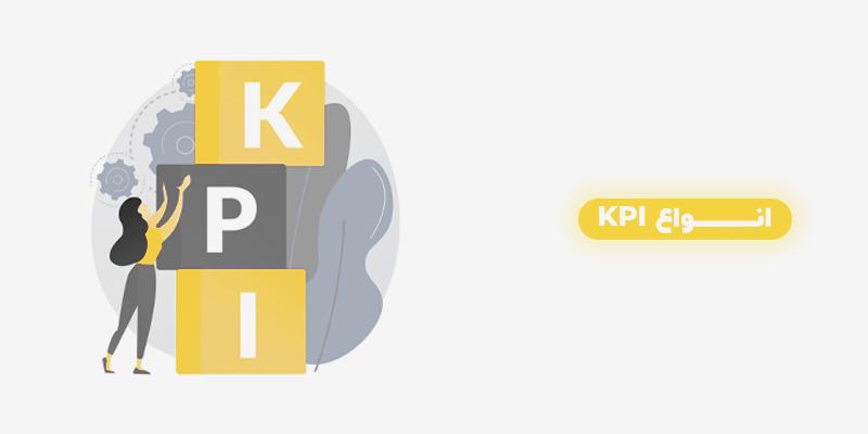 انواع KPI چیست