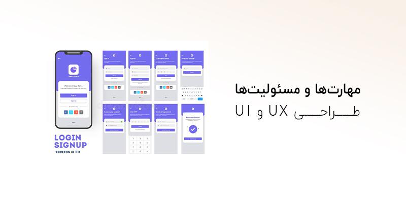 مسئولیت ها و مهارت های طراحان UI و UX